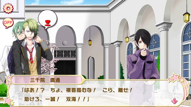 File:Flower shower de Shukufuku o 3 (10).png