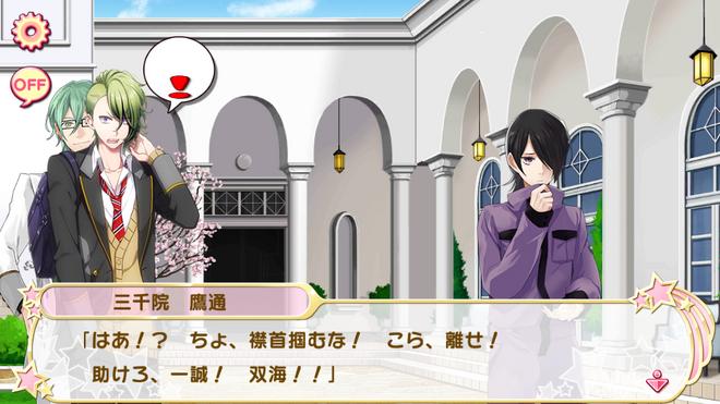 Flower shower de Shukufuku o 3 (10)