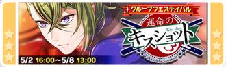 Unmei no Kiss shot banner