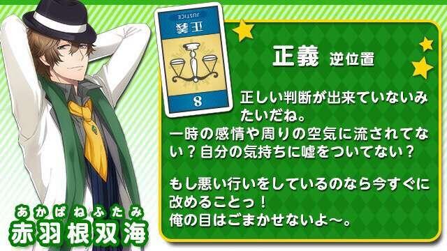 File:Futami RR Tarot.jpg