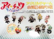 FOOF and ArS Keychains