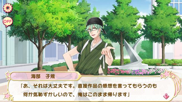File:Flower shower de Shukufuku o 1 (3).png