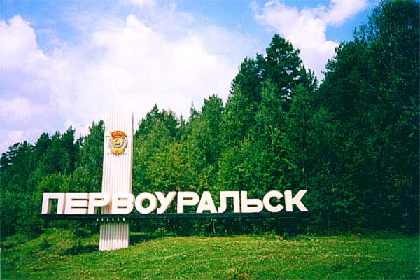 File:Pervouralsk.jpg