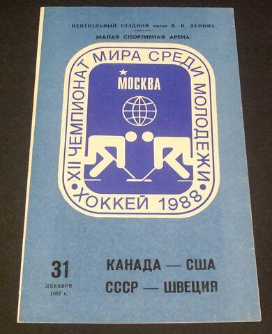 File:1987worldjr.jpg