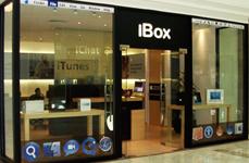 Berkas:IBox.Puri.jpg