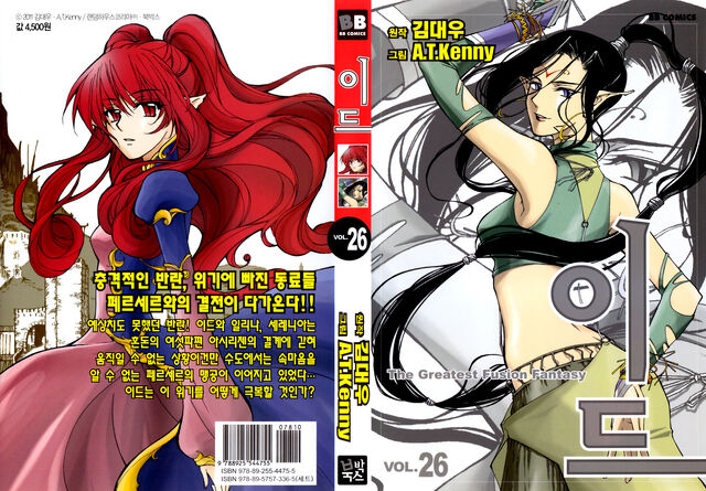 File:Volume 26 cover.jpg