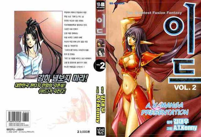 File:Volume 2 cover.jpg