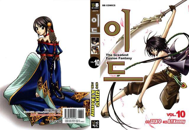 File:Volume 10 cover.jpg
