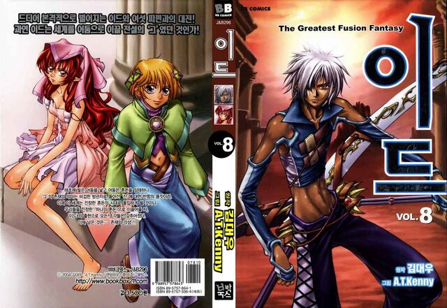 File:Volume 8 cover.jpg