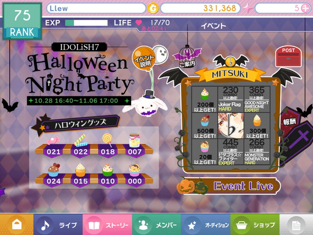 File:Event Screen.PNG