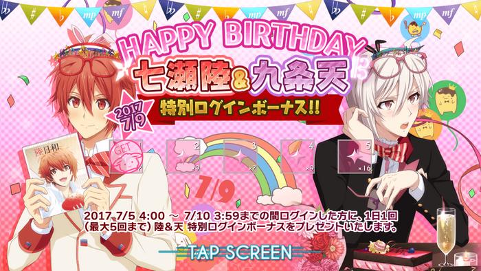 (2017) Happy Birthday Riku and Tenn - Login Bonus Screen