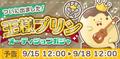 Thumbnail for version as of 07:49, September 12, 2015
