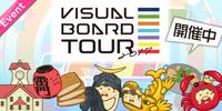 Visual Board Tour 2017