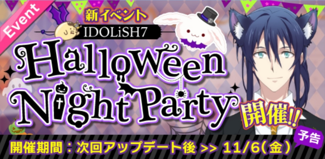 File:Event Banner-Halloween Night Party.png