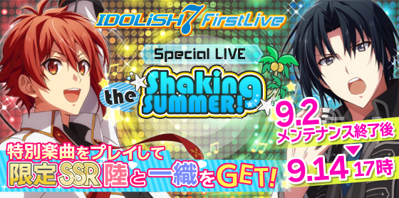 File:Event Banner - Shaking the Summer.png