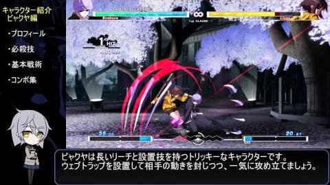 UNDER NIGHT IN-BIRTH Exe Late - Byakuya Introduction Video