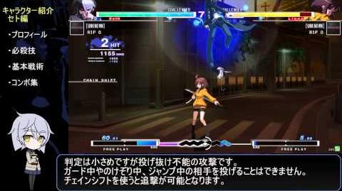 UNDER NIGHT IN-BIRTH Exe Late - Seth Introduction Video
