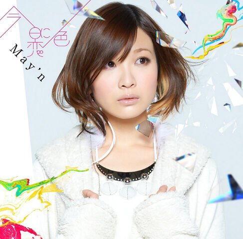 File:RMMS-Mayn-Kyou-ni-Koiiro-CD-DVD-500.jpg