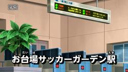 Odaiba Soccer Garden Station Galaxy 10 HQ