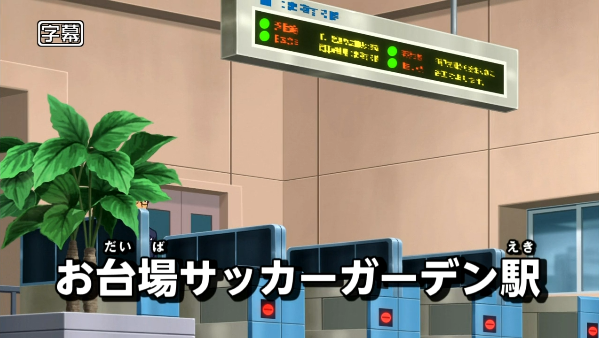 File:Odaiba Soccer Garden Station Galaxy 10 HQ.PNG