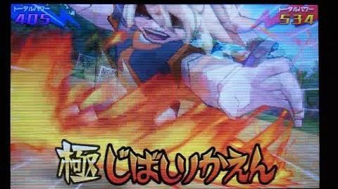 Inazuma Eleven GO 3 Galaxy Jibashiri Kaen