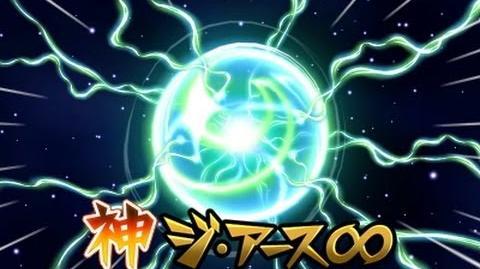 Inazuma Eleven GO 3 Galaxy Hissatsu Technique The Earth Infinity