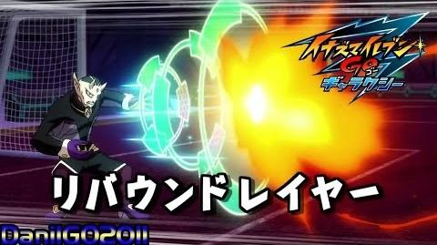 Inazuma Eleven GO Galaxy Rebound Layer (リバウンドレイヤー) Full HD
