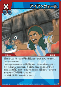 Fichier:Iron wall tcg.png