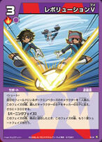 Revolution V in the TCG