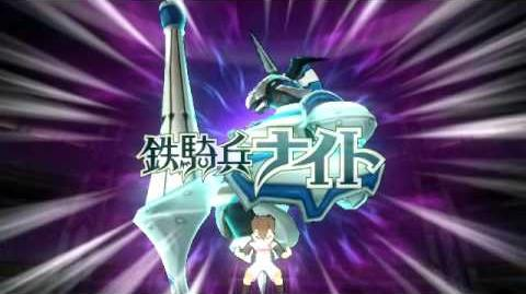 IE Go! Strikers 2013 - Gallop Buster (White Knight)