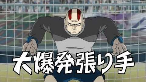 Inazuma Eleven (イナズマイレブン) - Dai Bakuhatsu Harite-0