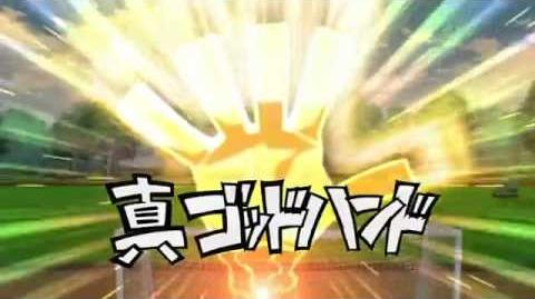 Inazuma Eleven Fire Tornado Remastered VS True God Hand. HD
