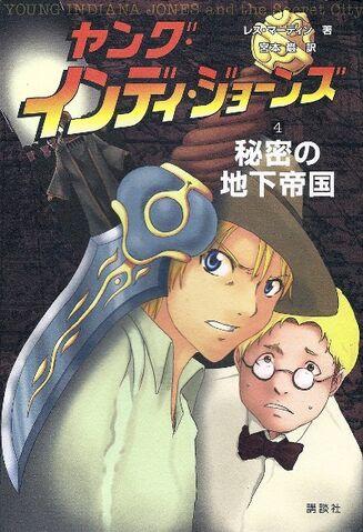 File:JapaneseSecretCity.jpg