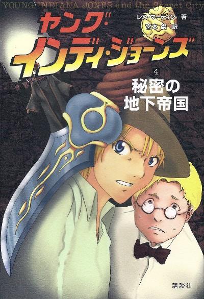 ファイル:JapaneseSecretCity.jpg