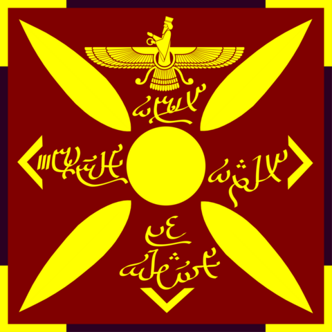 File:Sassanid Banner.png