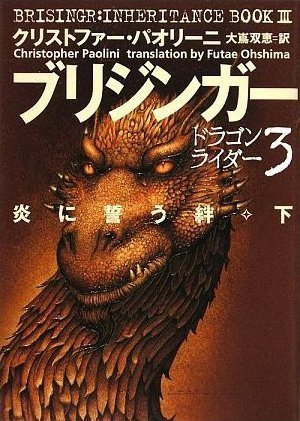File:Inheritance Japan E03V03G Brisingr.jpg