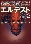 Inheritance Japan E03V02T Eldest