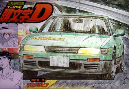 File:Fujimi04 28S.jpeg