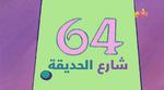 64 Zoo Lane - title card (Arabic)
