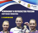 2016 Russian Championships