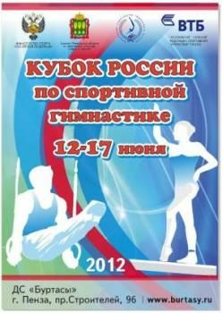 Russian Cup 12