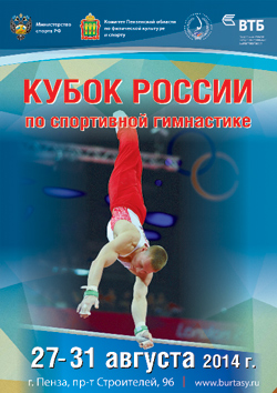 Poster 2014 russiancup