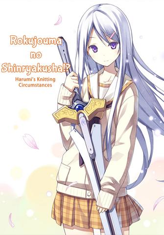 File:Rokujouma Harumi's Knitting Circumstances Cover.png