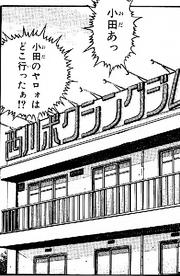 NishikawaBoxingGymManga