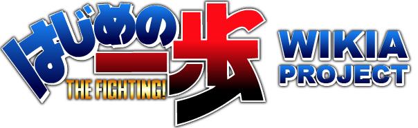 File:Hajime no Ippo Wikia.jpg