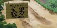 Pension Yoshio