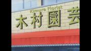 Kimura Florist