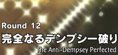AntiDempseyPerfected