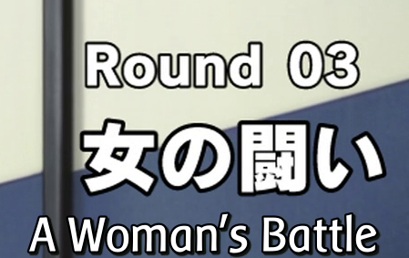 File:AWomansBattle.png