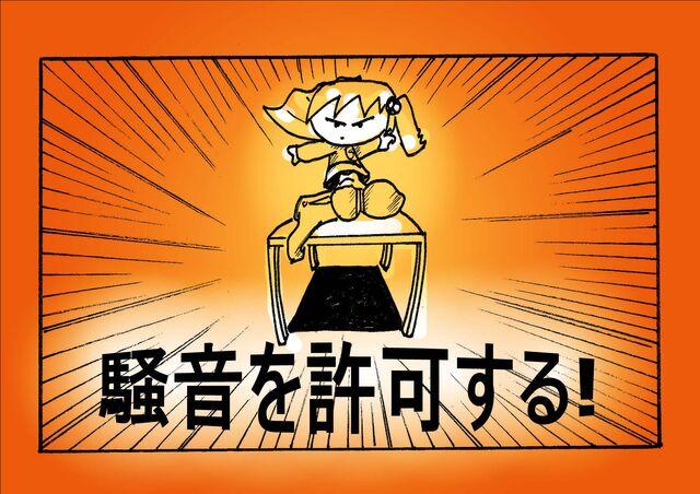 File:Let's rumble! - japanese!.jpg